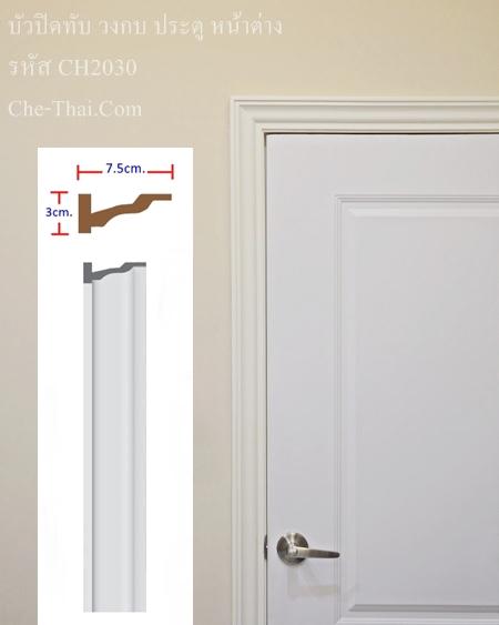 บัวประตู
